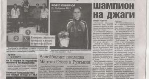 Вестник 24 часа, 2013