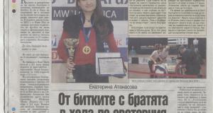 Вестник Монитор, 2013