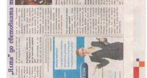 Вестник Анонс, 2013